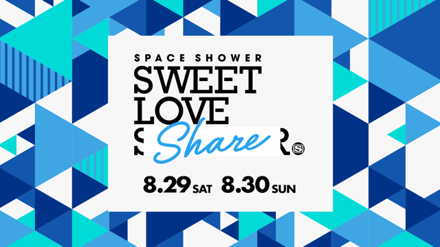 SWEET LOVE SHOWERのオンラインイベント「SPACE SHOWER SWEET LOVE SHARE supported by au 5G LIVE」へのライブ出演が決定!