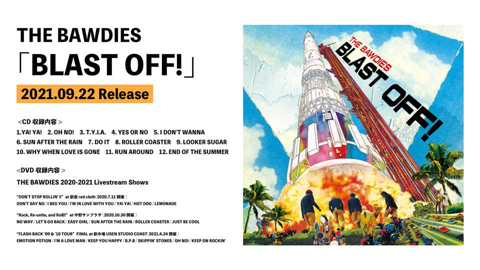 アルバム「BLAST OFF!」全曲トレーラー映像公開!<br />「END OF THE SUMMER」9/8より先行配信も決定!