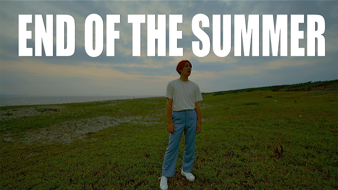 今夜24時!「END OF THE SUMMER」MUSIC VIDEOを公開!配信キャンペーンも決定!