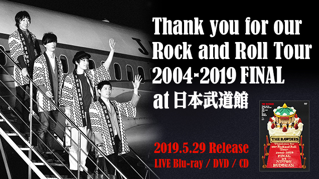 日本武道館DVD告知バナー