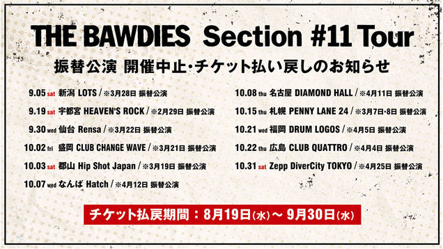 Section #11 Tour