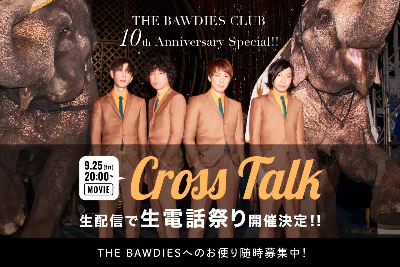 Cross Talk 第81回 生配信INFO.