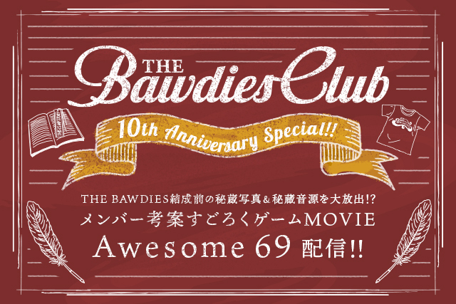 THE BAWDIES CLUB 10周年