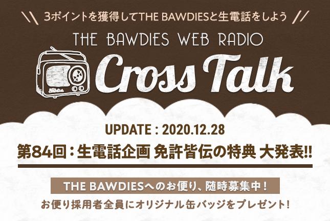 Cross Talk 第84回