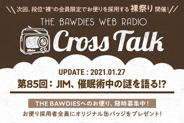 Cross Talk 第85回