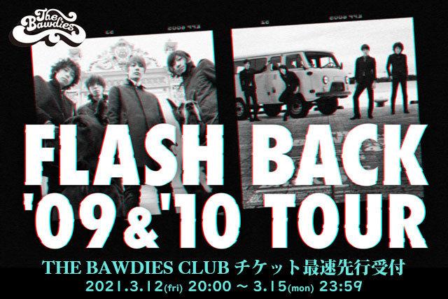 THE BAWDIES CLUB先行「FLASH BACK '09 & '10 TOUR」