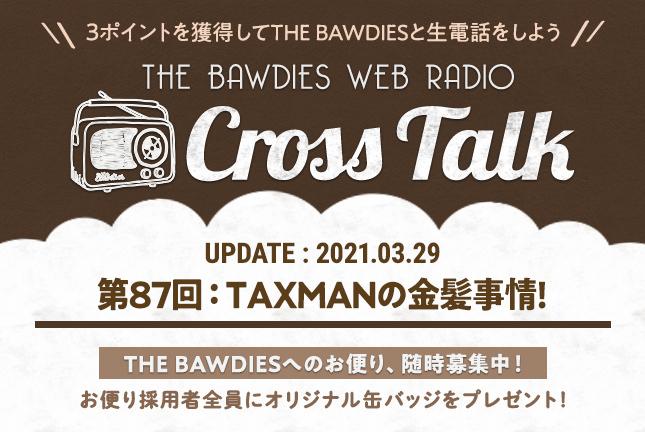 Cross Talk  第87回