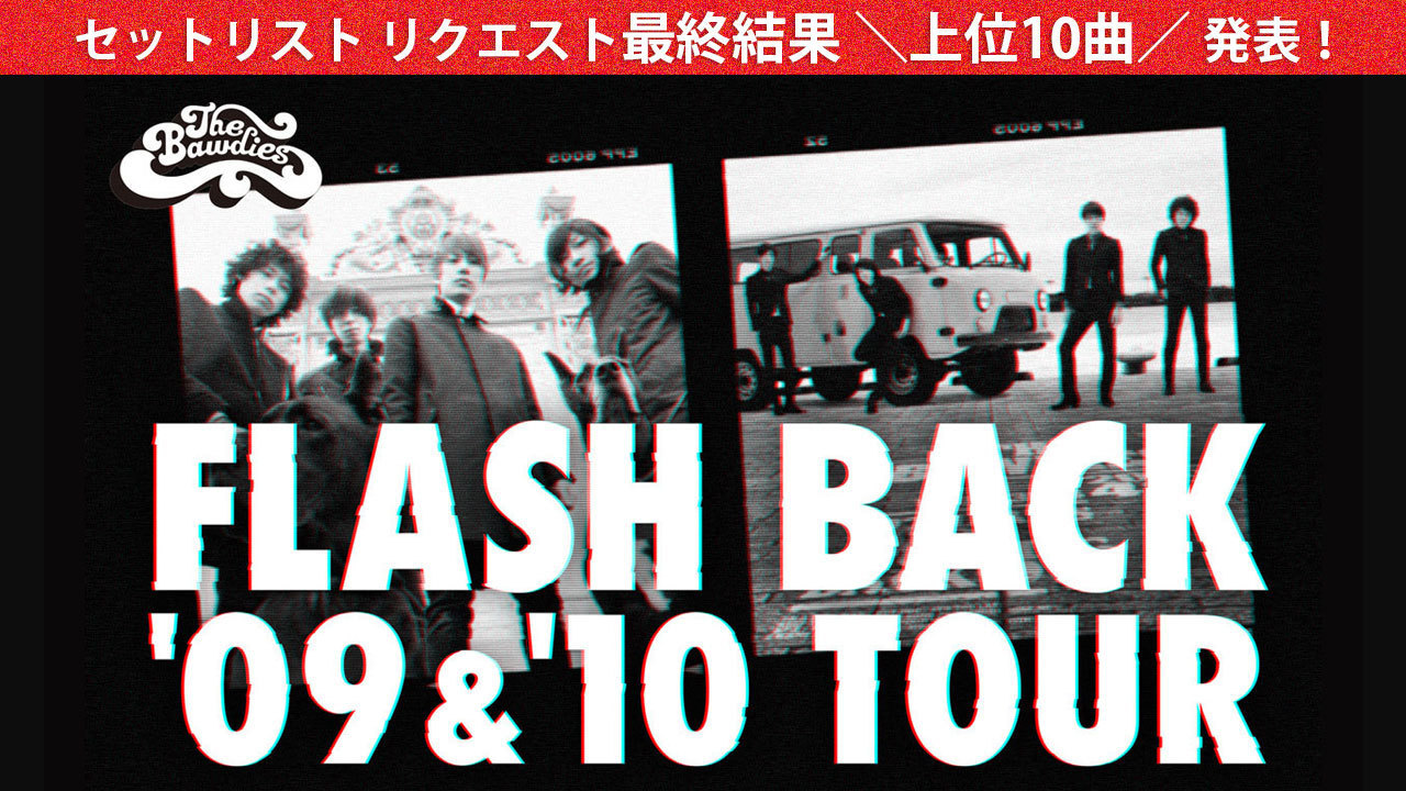 OFFICIAL TOP:「FLASH BACK '09 & '10 TOUR」リクエスト最終結果発表(4/12)