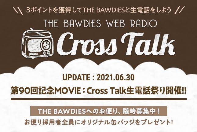 Cross Talk 第90回