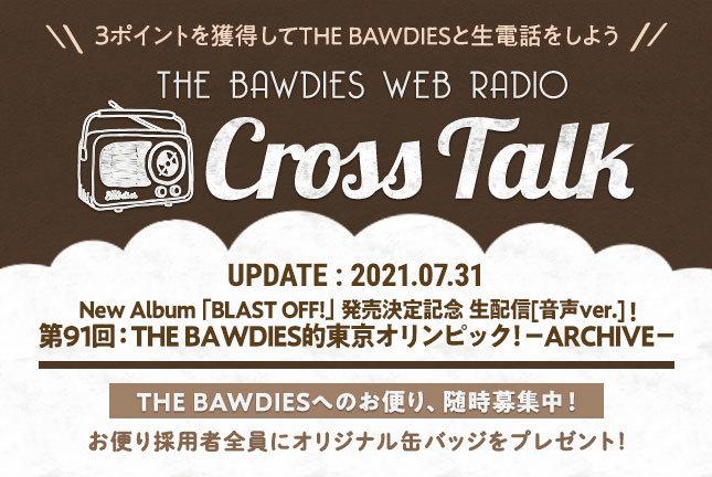 Cross Talk 第91回 アーカイブ